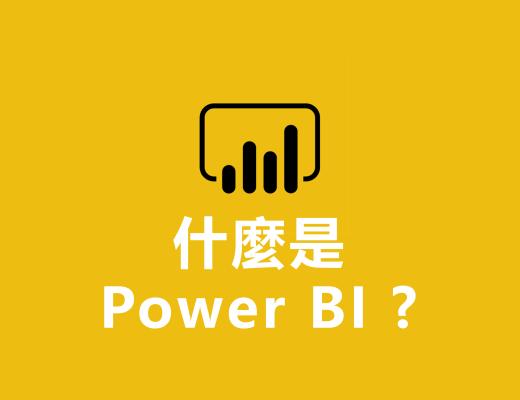 什麼是Power BI