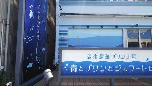 【沼津市 スイーツ】『深海プリン工房』プリン・ソフトクリーム