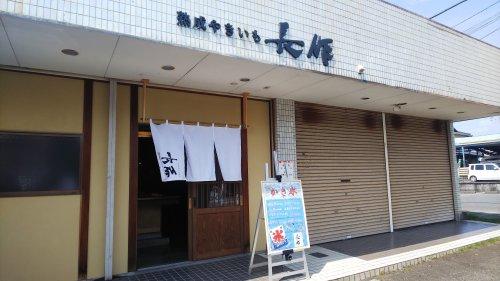 富士宮市かき氷 熟成焼き芋長作 ダヤンテールblog