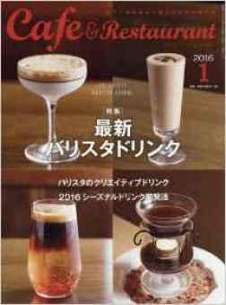 コーヒーカクテル特集!
