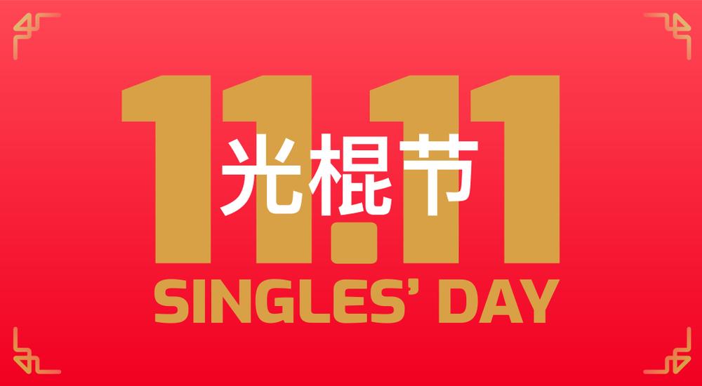 11 novembre jour des célibataires en Chine
