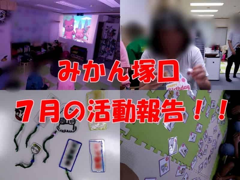 2020年7月 みかん塚口 活動報告