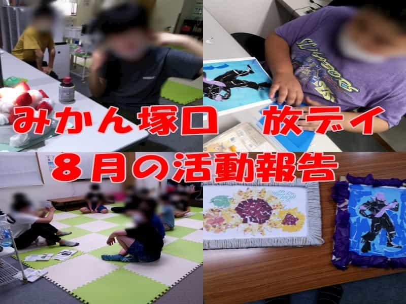 2020年8月 みかん塚口 活動報告