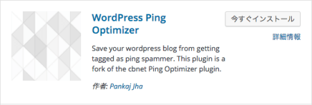 PING送信、WordPress Ping Optimizer