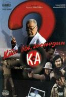 Асанали Ашимов презентовал в Костанае новый казахстанский боевик «Кто Вы, господин Ка?»