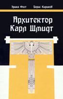 Архитектор Карл Шмидт