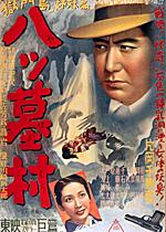 八ツ墓村 |一般社団法人日本映畫製作者連盟