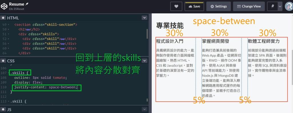 程式自學筆記|ALPHA Camp線上 JavaScript 全端開發課程 ~U58-64設定 CSS 排版與樣式 – 35Reset