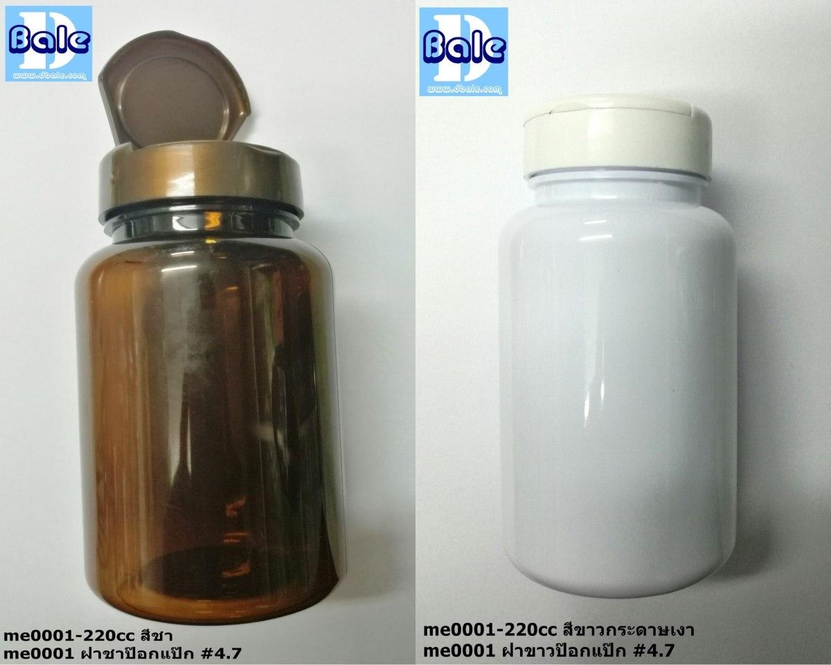ขวดบรรจุภัณฑ์ อาหารเสริม ขวดยาเม็ดแค็ปซูล ขนาด 220cc me0001