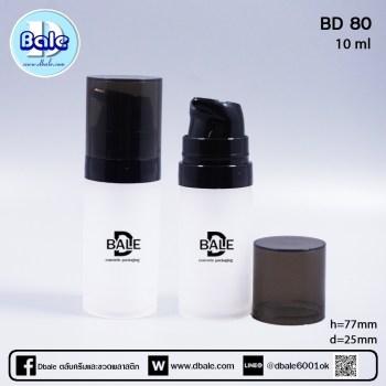 dbale db80 Vacuum bottle white cap ขวดสูญญากาศ สีขุ่น
