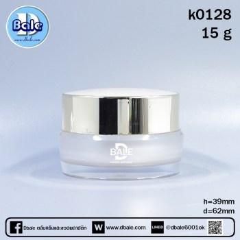 k0128-15g ครีม/ทองเงา