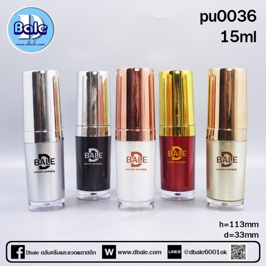 pu0036-15ml เงิน/เงิน