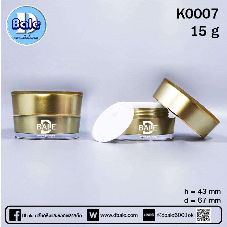 กระปุกฝากลมทองด้านขอบทองฐานแคบ 15กรัม