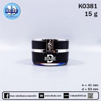 กระปุก รุ่นk0381 สีดำ ฝาสีเงินเงา 15มล.