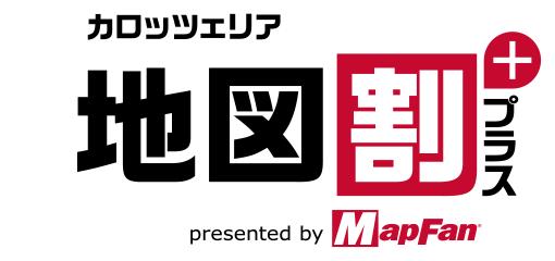 カロッツェリア地図割プラス presented by MapFan