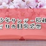 サンデー44号『ゼロの日常』TIME.15&16 感想・ネタバレ