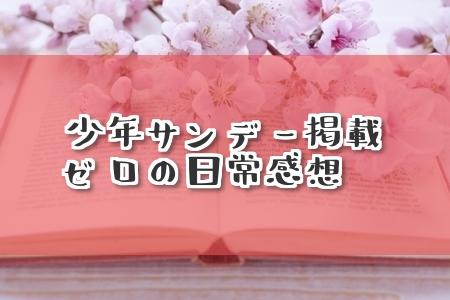 サンデー46号『ゼロの日常』TIME.18「大物狙い」 感想・ネタバレ