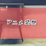 アニメ58話 ホームズ・フリーク殺人事件(後編)感想・ネタバレあり