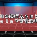 『名探偵コナン ゼロの執行人』4Dアトラクション上映&安室透特集配信開始!