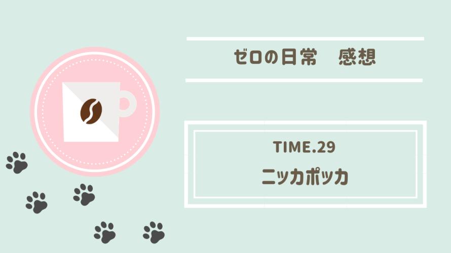 サンデー17号『ゼロの日常』TIME.29「ニッカポッカ」感想・ネタバレ