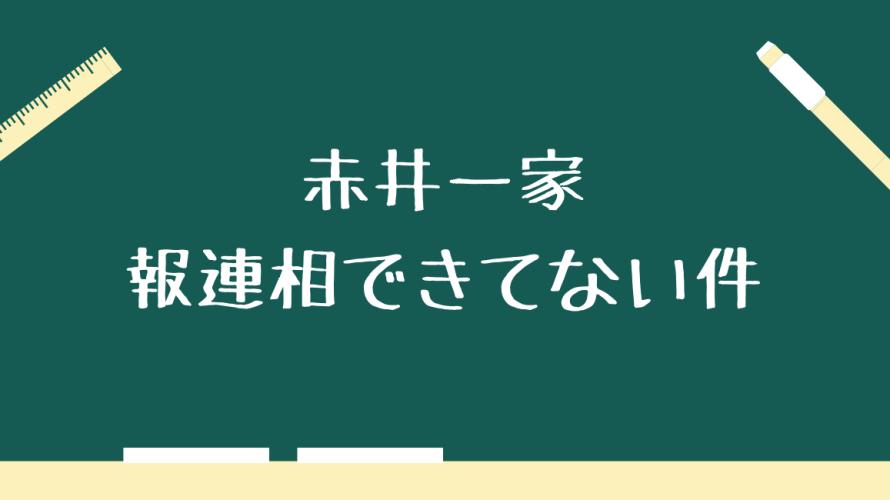 【考察有】赤井秀一・羽田秀吉・世良真純・メアリーの情報共有状況まとめ