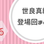世良真純の登場回まとめ!アニメ・原作・劇場版を網羅