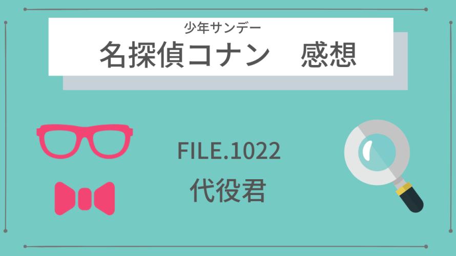 サンデー53号『名探偵コナン』FILE1022「代役君」感想・ネタバレ