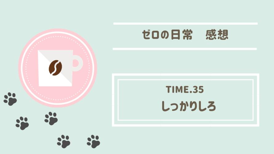 サンデー27号『ゼロの日常』TIME.35「しっかりしろ」感想・ネタバレ