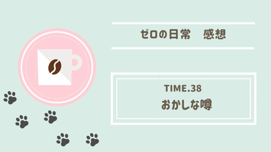 サンデー34号『ゼロの日常』TIME.38「おかしな噂」感想・ネタバレ