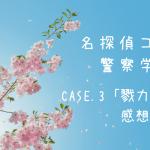 サンデー46号『コナン警察学校編』CASE.3「戮力協心」感想・考察(ネタバレ有)
