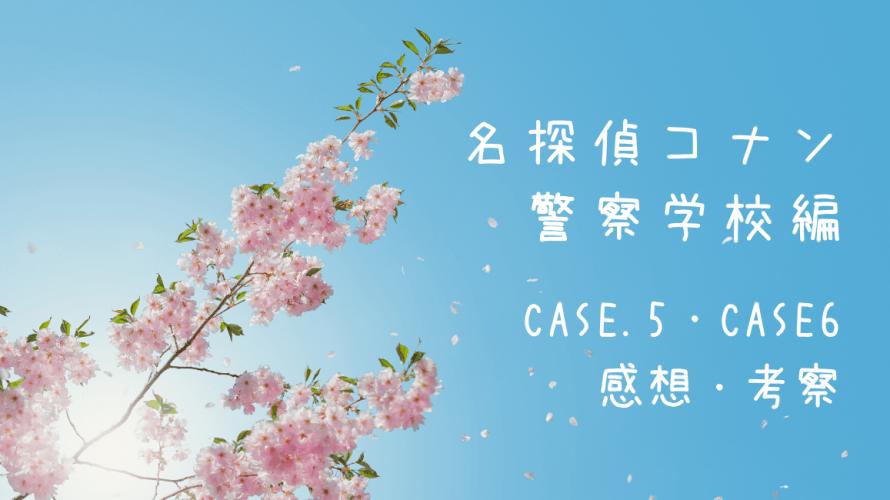 サンデー11・12号『コナン警察学校編』CASE.5&CASE6感想・考察(ネタバレ有)
