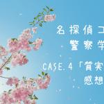 サンデー10号『コナン警察学校編』CASE.4「質実剛健」感想・考察(ネタバレ有)