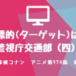 名探偵コナン・アニメ974話『標的は警視庁交通部(四)』感想・ネタバレあり