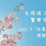 サンデー27・28合併号『コナン警察学校編』CASE.7「外柔内剛」感想・ネタバレ