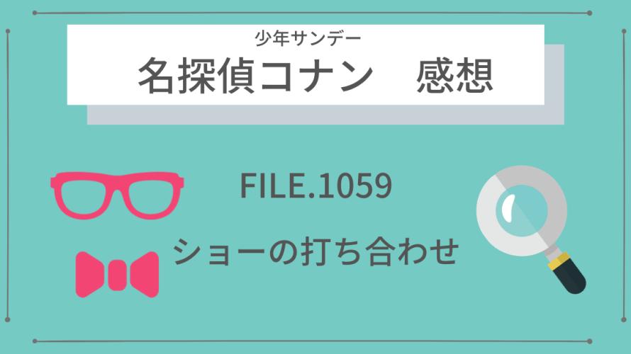 サンデー38号『名探偵コナン』FILE.1059「ショーの打ち合わせ」感想・ネタバレ