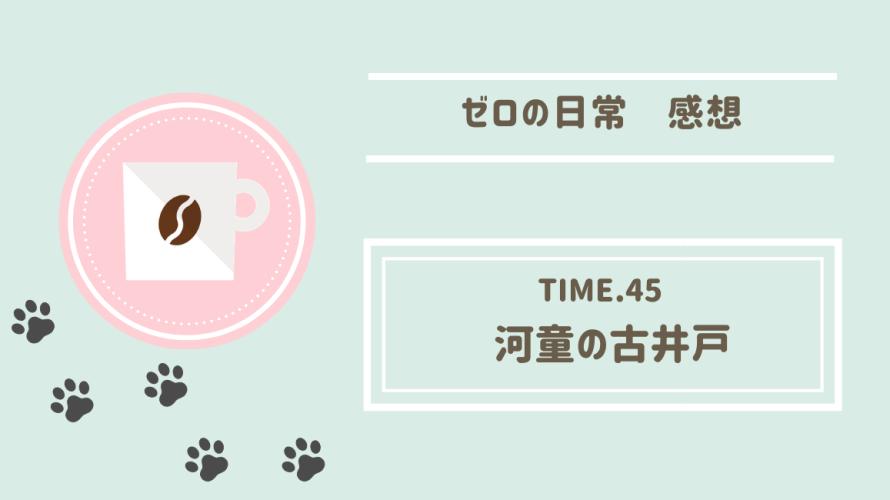 サンデー43号『ゼロの日常』TIME.45「河童の古井戸」感想・ネタバレ