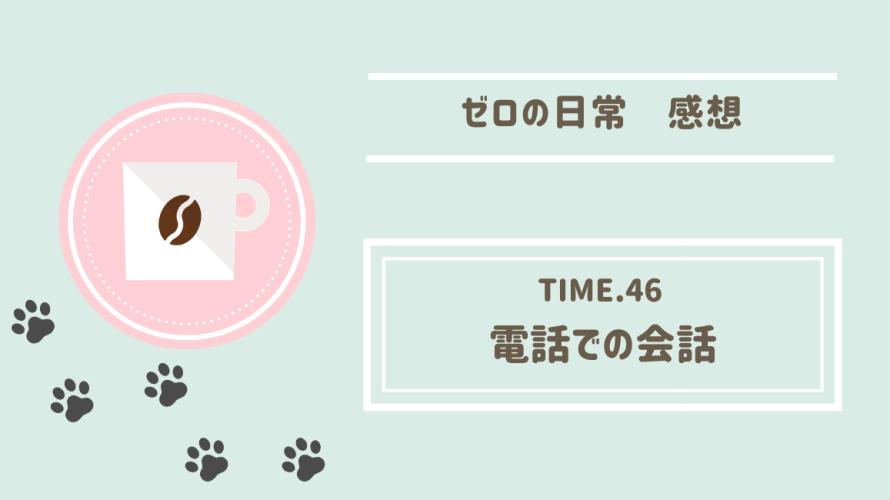サンデー4・5合併号『ゼロの日常』TIME.46「電話での会話」感想・ネタバレ