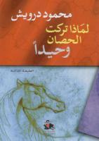 Biblio.M.Darwish مكتبة محمود درويش (5/6)