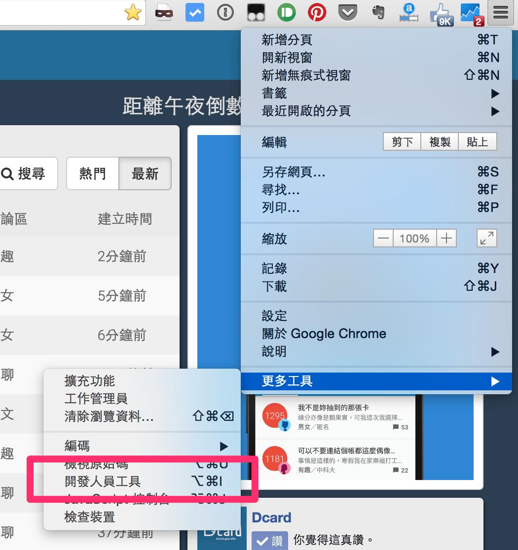 如何使用 Google Chrome Developer Tools 解析 Dcard json api   Dcard Developers