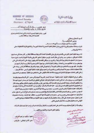 libyan-intelligence-document
