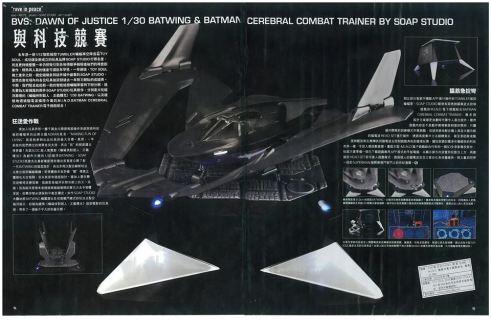 BVS_Batwing_Floating_01