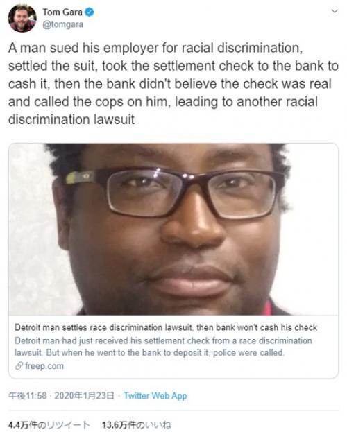 アフリカ系アメリカ人男性が人種差別訴訟のワンツーパンチ 「今回の和解金は桁が違ってくるかもね ...