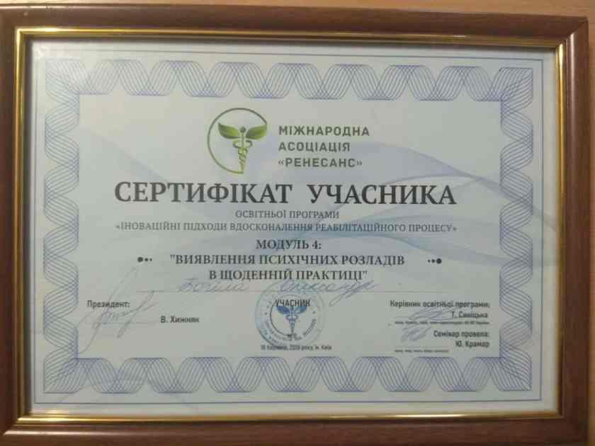 Наши сертификаты