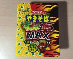 ペヤング・やきそば・すっぱからMAX with しめさば