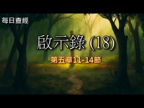 啟示錄(18)5:11-14