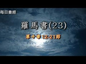 Read more about the article 羅馬書(23)10:12-21