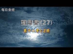 Read more about the article 羅馬書(27)12:1-2