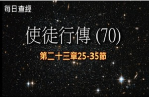 Read more about the article 使徒行傳(70)23:25-35