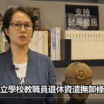 影音-高金素梅:大法官豈可將憲法的要義和功能,越做越小!