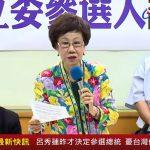 呂秀蓮決定參選總統記者會 憂台灣像鐵達尼撞冰山